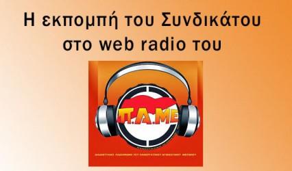 Ακούστε την εκπομπή της 16ης Ιούνη 2015