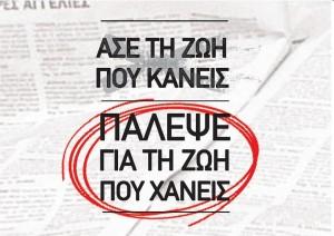 ΕΡΓΑΤΙΚΟ ΑΤΥΧΗΜΑ ΣΤΗΝ SELECT S.P. ΣΤΟ ΑΕΡΟΔΡΟΜΙΟ