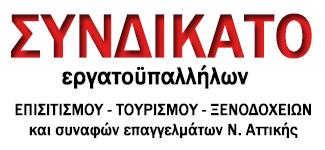 Συνδικάτο Εργατοϋπαλλήλων Επισιτισμού Τουρισμού  Ξενοδοχείων & Συναφών Επαγγελμάτων Νομού Αττικής