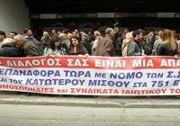 Κάλεσμα Ομοσπονδιών και Συνδικάτων