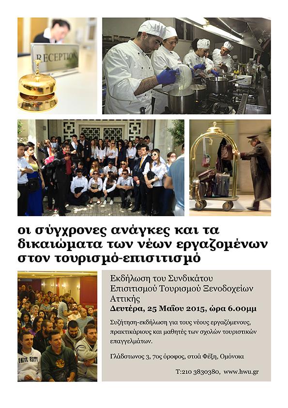 εκδηλωση 25 5 2015.pages