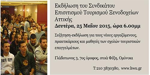 Εκδήλωση του Συνδικάτου για τους νέους εργαζόμενους