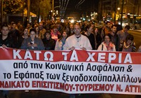 Συλλαλητήριο Τρίτη 26 Απρίλη 2016