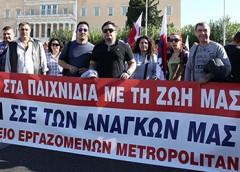 14 Νοέμβρη Απεργούμε – Σωματείο Ξενοδοχείου Athens Marriott (π. Metropolitan)