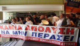 ΑΠΟΛΥΣΕΙΣ ΣΤΟ ZAFOLIA:  Έχουμε την πείρα και τον τρόπο να τους σταματήσουμε!!!