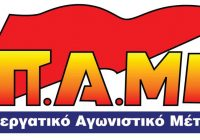 Εισηγητική Ομιλία στην Σύσκεψη των Συνδικάτων της Γραμματείας Αττικής του ΠΑΜΕ (vid)