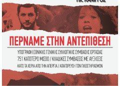 Όλοι και Όλες στην απεργιακή προσυγκέντρωση του Συνδικάτου  στις 14 Δεκέμβρη στις 10:οο στην Πλατεία Κάνιγγος