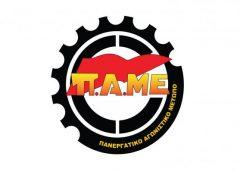 12ο Εργατικό Τουρνουά Ποδοσφαίρου του ΠΑΜΕ