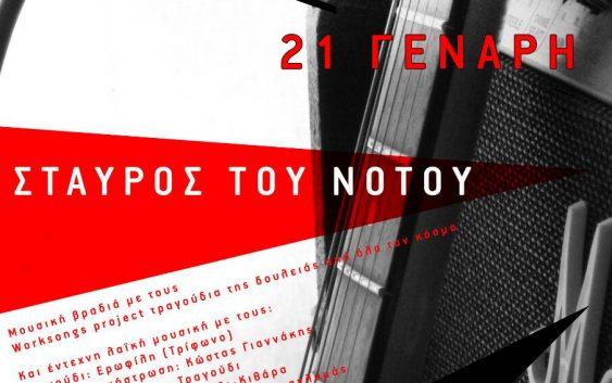 21 Γενάρη- Γλέντι για την οικονομική ενίσχυση του Συνδικάτου  (Poster)