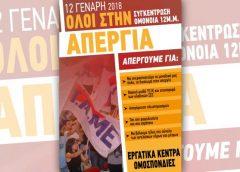 Όλοι στην Απεργία στις 12/1- Το αγωνιστικό Πρόγραμμα της Βδομάδας!