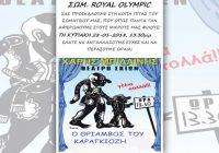 Αφιερωμένη στα παιδιά η κοπή της πίτας από το σωματείο royal Olympic