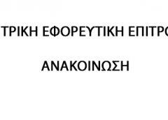 Ανακοίνωση της Κεντρικής Εφορευτικής Επιτροπής