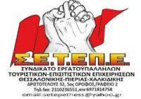 ΣΕΤΕΠΕ – Για την Ένωση Ξενοδόχων Θεσσαλονίκης
