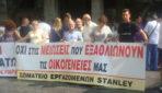 ΟΛΟΙ στην απεργία 14 Νοέμβρη – Σωματείο εργαζομένων ξενοδοχείου Stanley