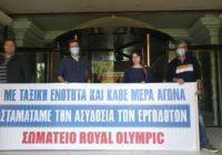 Ανακοίνωση του Σωματείου Royal Olympic