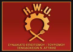 Κάλεσμα προς όλα τα σωματεία του κλάδου σε συγκέντρωση διαμαρτυρίας έξω από το Υπουργείο Εργασίας την Παρασκευή 29/01 στις 11 π.μ.