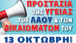 H ΑΦΙΣΑ του ΠΑΜΕ για το μεγάλό Συλλαλητήριο στις 13/10 στο Σύνταγμα στις 18:30