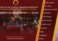 Δ.Τ. Για την μεγάλη διαδικτυακή συναυλία ενίσχυσης του Συνδικάτου στις 26/12 στις 21:00