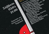 Σάββατο 3 Απριλίου 21:00 Διαδικτυακή Συναυλία Ενίσχυσης των Συνδικάτων