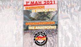 Κάλεσμα σε όλες τις συνδικαλιστικές οργανώσεις για απεργιακή απάντηση στις 6 Μάη