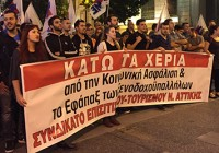 Μαζικό το Συλλαλητήριο στις 22 Οκτώβρη