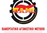 Ανακοίνωση του ΠΑΜΕ για την «αύξηση»-παρωδία του κατώτατου μισθού