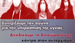 Όλοι στο Παναττικό Συλλαλητήριο την Τετάρτη 17 Μάρτη στις 18:00 στα Προπύλαια!