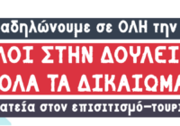 9 ΑΠΡΙΛΗ οι εργαζόμενοι επισιτισμό-τουρισμό διαδηλώνουμε σε ΟΛΗ την χώρα! ΟΛΟΙ ΣΤΗ ΔΟΥΛΕΙΑ- ΜΕ ΟΛΑ ΤΑ ΔΙΚΑΙΩΜΑΤΑ!