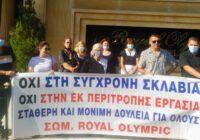 Σωματείο Royal Olympic: Οι εργαζόμενοι συνεχίζουμε να διεκδικούμε, δεν υποχωρούμε!