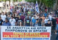 Όλοι στη Γενική Εκλογοαπολογιστική Συνέλευση του Συνδικάτου στις 6/9 στις 18:00 στην Πλατεία Κλαυθμώνος