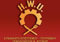 Ανακοίνωση των αποτελεσμάτων των εκλογικών αρχαιρεσιών του Συνδικάτου Επισιτισμού Τουρισμού ν.Αττικής