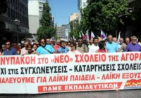 Όλοι στην απεργία και στις συγκεντρώσεις των εκπαιδευτικών τη Δευτέρα 11.10